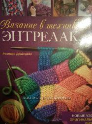 Книга по вязанию в технике энтрелак.