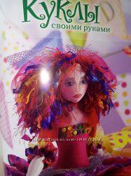 Книга Куклы своими руками.