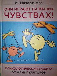 Книга по психологии. Они играют на ваших чувствах.