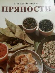 Книга Пряности.