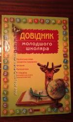 Анг. -укр словник у малюнках,  Довідник молодш. школяра