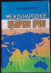 Международное публичное право, М. А. Баймуратов