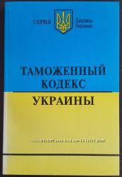 Таможенный кодекс Украины