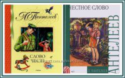 Детские книги произведения Пантелеева на русском и украинском языках