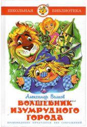 Детские книги Волков Волшебник изумрудного города