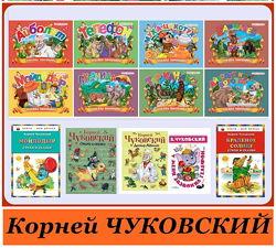 Детские книги Чуковский подарочный Доктор Айболит прозой, Сборник сказок