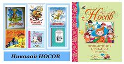 Детские книги Носов Незнайка Фантазёры  Живая шляпа рассказы