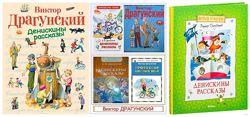 Детские книги Драгунский Денискины рассказы сборники