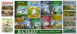 Детские книги Валько серия Сказки волшебного леса украинский и русский экз.
