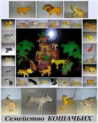 Игрушки разного размера фигурки семейства Кошачьих, в. ч и киндеры