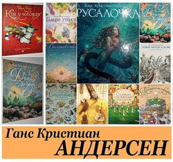 Книги Андерсен Кіт у чоботях Дикі лебеді Русалочка Принцесса Ломаєв Ломаев