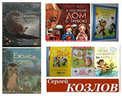 Детские книги Козлов Велика книга казок стихи Ёжик в тумане Я построил дом