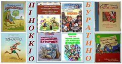 Детские книги Колоді Толстой Пригоди Буратіно Піноккіо