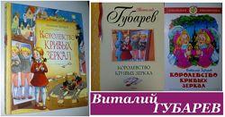 Детские книги Губарев Королевство кривых зеркал