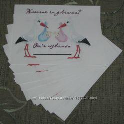 Свадебные карточки гадание на пол ребенка