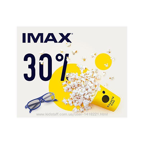Промокод скидка на билеты Планета Кино Imax код на скидку 2021