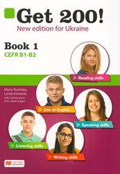 Новый учебник для подготовки к английскому ЗНО