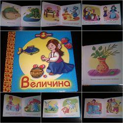 Дитячі книги Величина перші книги для розвитку дитини перші заняття