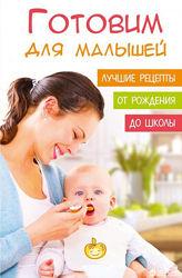 Детские книги Готовим для малышей Лучшие рецепты от рождения до школы