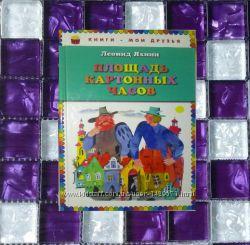 Детские книги Яхнин Площадь картонных часов