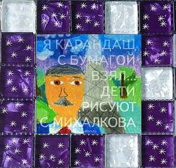 Детские книги Михалков Я карандаш с бумагой взял  подарочный красочный сбор