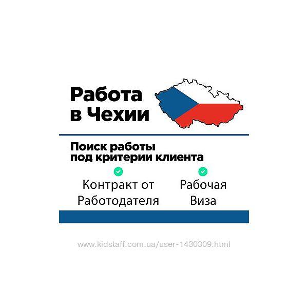 Срочно Чехия работа любые документы