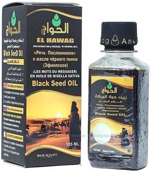 Эфиопское масло черного тмина Речь Посланников El Hawag 125 мл. , Египет