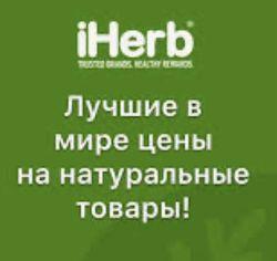 Совместные покупки на Iherb