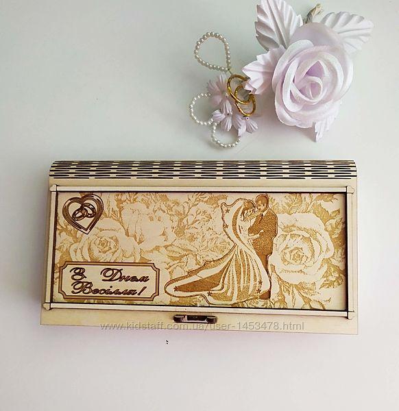 Шкатулка конверт для денег из дерева СВАДЬБА З днем весілля