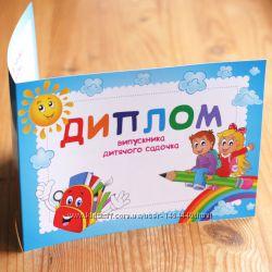 Диплом-открытка выскника детского сада 2019