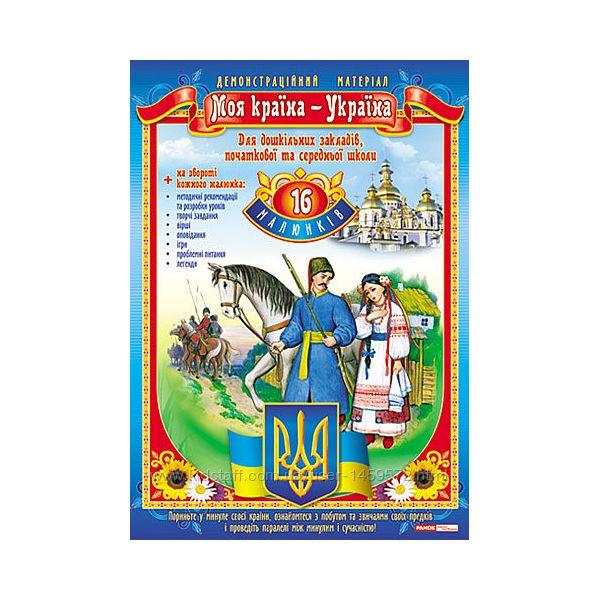 Моя країна Україна 16 карток з розробками уроків на звороті. 3 330х570 мм 13107118У