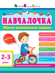 АРТ Навчалочка. 2-3 роки. Збірник розвивальних завдань. 2 80 стр. ДШ11501У