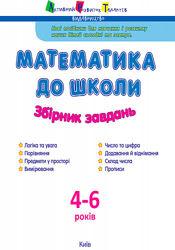АРТ Математика до школи. Збірник завдань. 4 80 стр. ДШ11122У