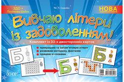 НУШ Наочний навчальний посібник Вивчаю літери із задоволенням Салюх М. 33 шт 148х210 мм НУД001