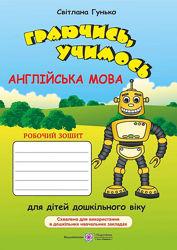 Граючись, учимось. Англійська мова робочий зошит для дітей дошкільного віку за методикою асоціативних символів. Гунько С. 88