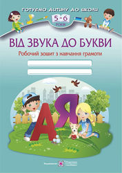 Від звука до букви. Робочий зошит з навчання грамоти для дітей 5-6 років. Косован О. 86461