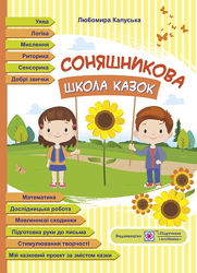 Соняшникова школа казок посібник для роботи з дітьми дошкільного та молодшого шкільного віку за казками В. Сухомлинського 91