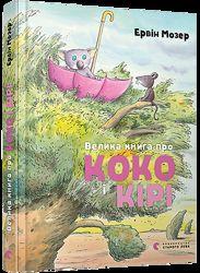 Велика книга про Коко і Кірі. Мозер Ервін. 3 136 стр. 145х200 мм 978-617-679-716-6
