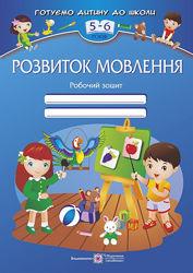 Розвиток мовлення. Робочий зошит для дітей 56 років. Косован О. 57163