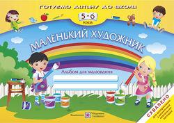 Маленький художник. Альбом для малювання для дітей 56 років. Пилипів О. 52853