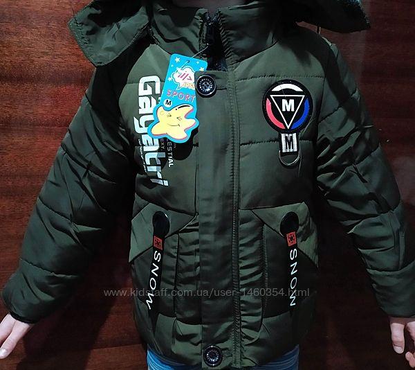 Куртка детская 3-9 лет