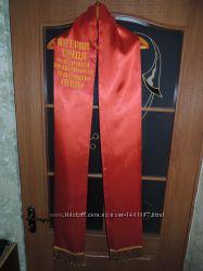 Вымпел лента бахрома Ветеран Труда СССР фабрика одежды 1988