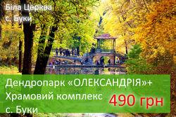 Екскурсії Україною на наступному тижні на вихідні 25. 10. 2019-27. 10. 2019