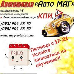 АвтоМаг автошкола