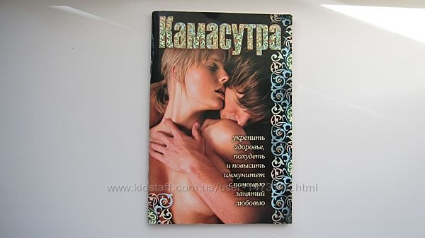 Камасутра 140 иллюстраций 2008г. Д. Нестерова