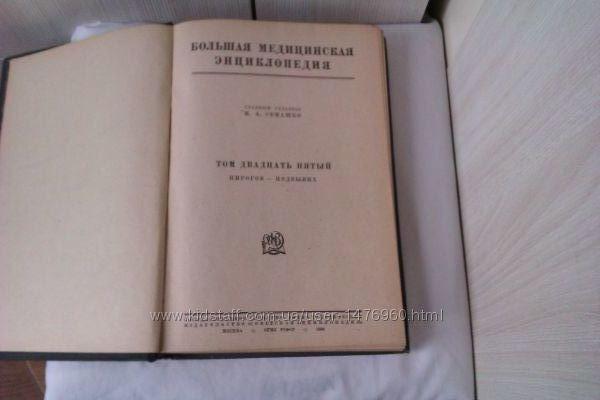 Старинные книги по медицине