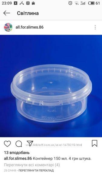 Упаковка пластик 150, 200, 300 мл