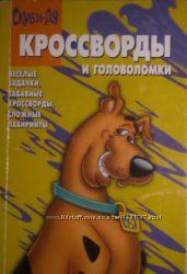 Детские книги Забавные кроссворды, весёлые задачки, сложные лабиринты