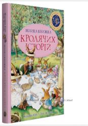 Детские книги Рідна мова, Махаон на украинском