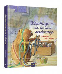 Детские книги издательства Час Майстрів